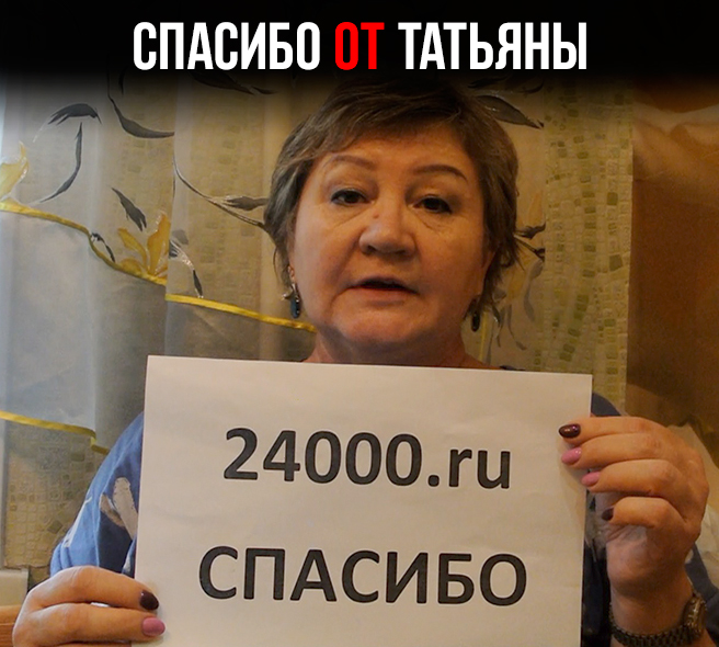 24000.ru отзывы дайте денег просто так