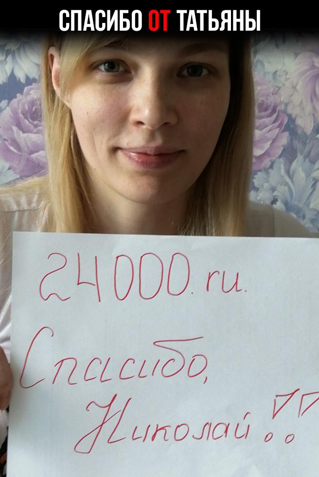 24000.ru дам деньги просто так отзывы