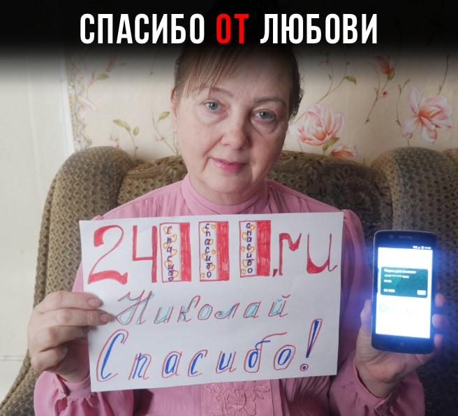 сайт 24000.ru правда помогает