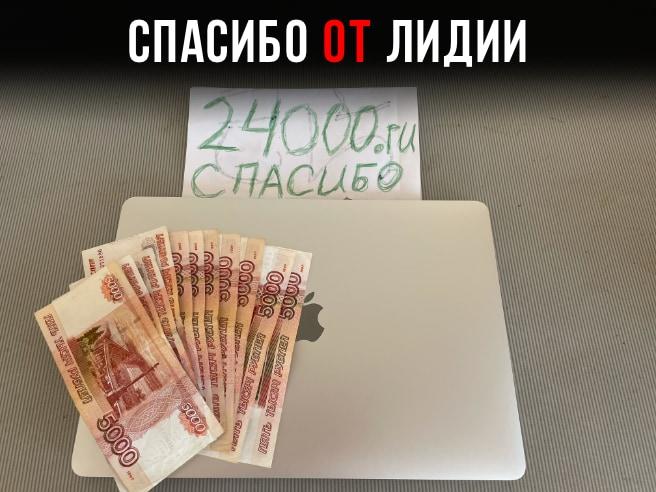 сайт 24000.ru отзывы