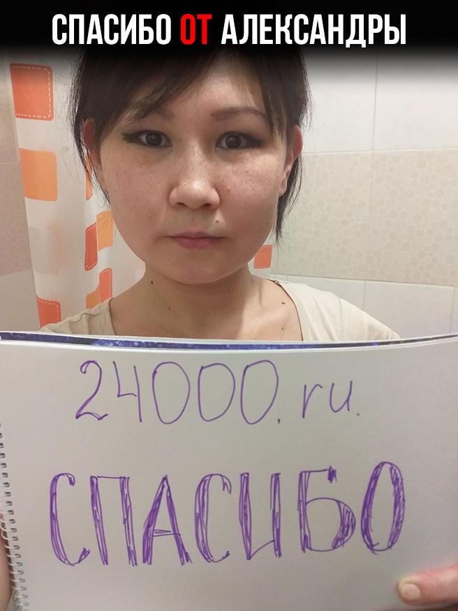 www.24000.ru отзывы дам денег просто так николай