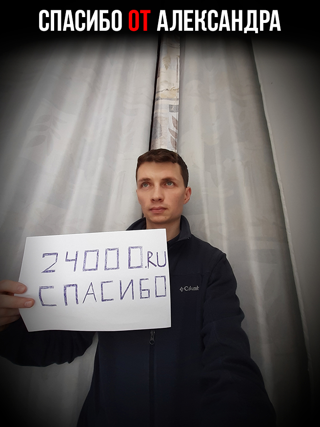 24000.ru отзыв о сайте Дам денег просто так