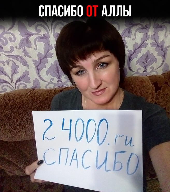 дайте денег просто так отзывы 24000.ru