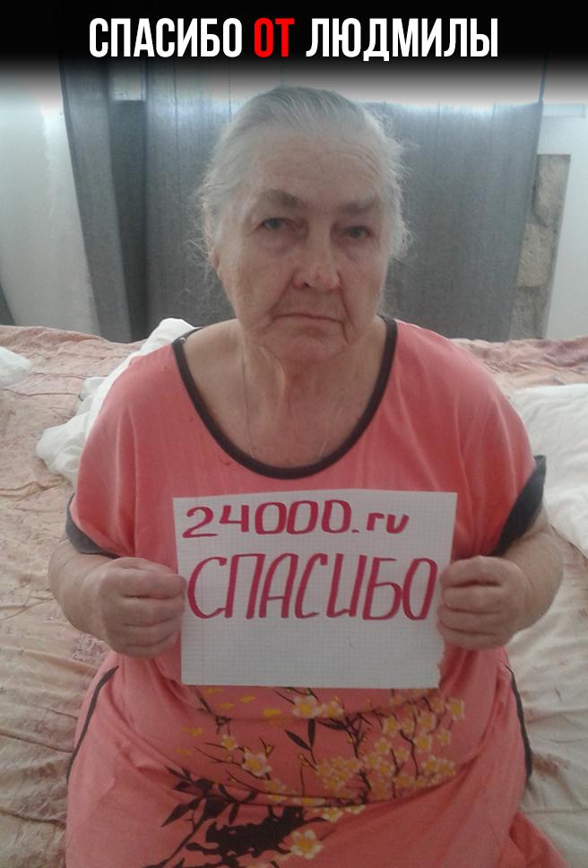 24000.ru реальный отзыв дали денег просто так