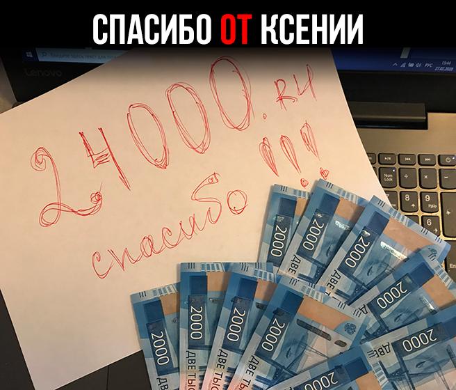 Дайте деньги просто так 24000.ru