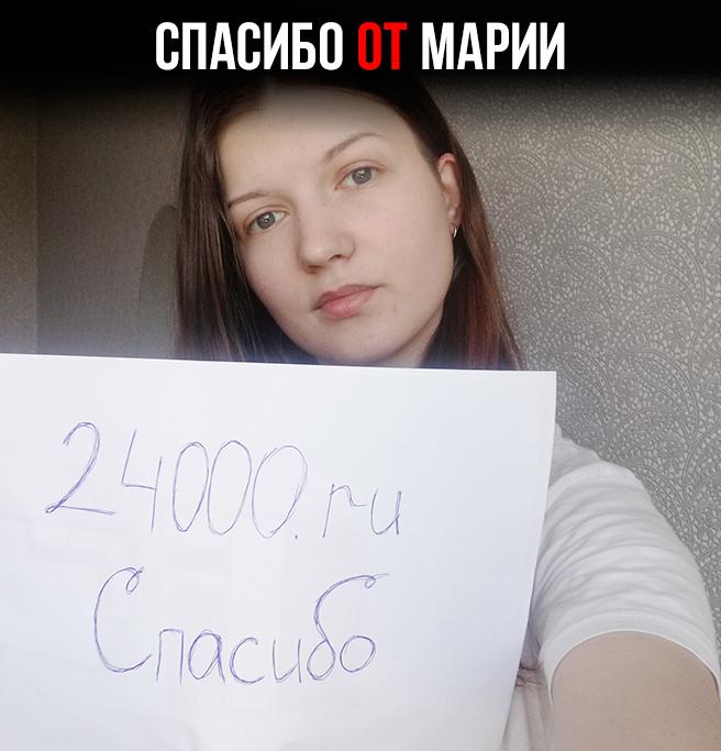 дайте денег просто так 24000.ru отзывы