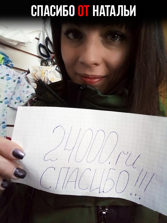 24000.ru Дайте денег просто так