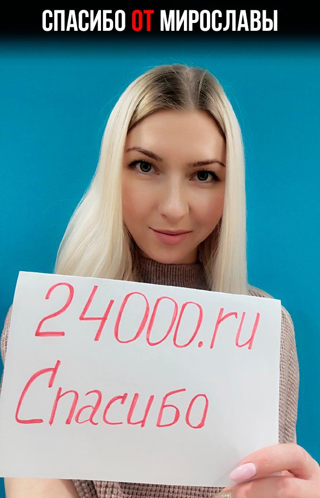 24000.ru отзыв Дайте денег просто так