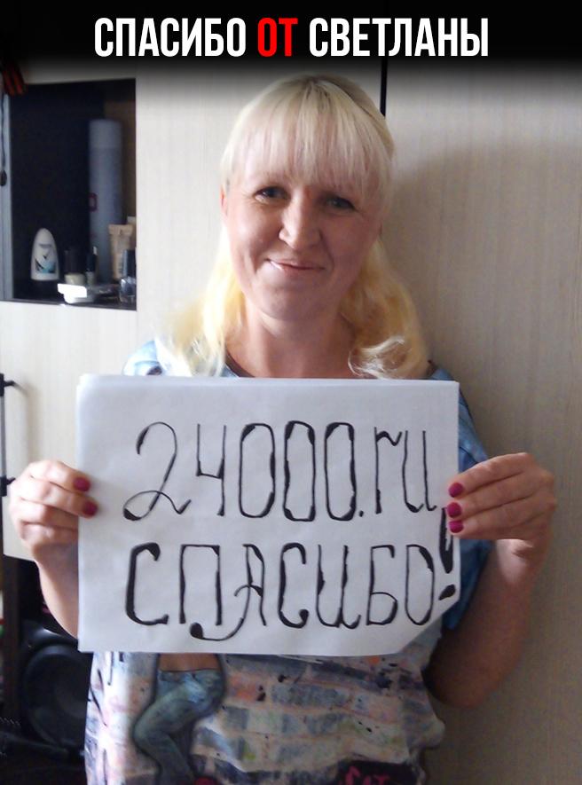 24000.ru отзывы реальных людей