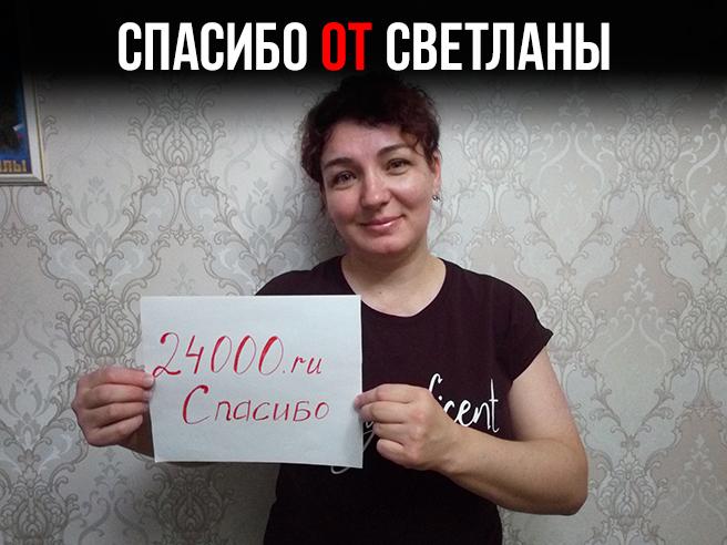 дам денег 24000.ru отзывы Николай