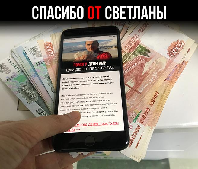 Дайте денег просто так отзыв 24000.ru